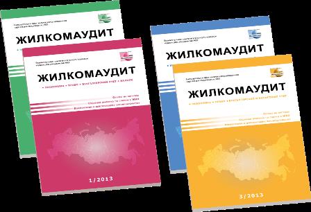 Журнал «Жилкомаудит» консультационное издание для специалистов ЖКХ